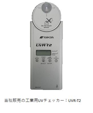 工業用UVチェッカー UVR-T2